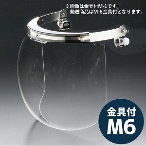 ミドリ安全 ヘルメット取付型防災面 MB-41H M-6金具付