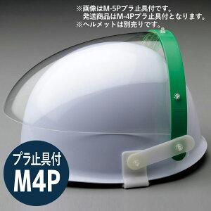 ミドリ安全 ヘルメット取付型防災面 MB-51H R-オス金具付