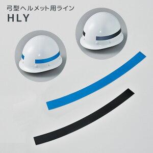 弓型ヘルメット用ライン HLY 10本入 [日本緑十字] 《20mm幅×260mm》 反射青(明るめ)/反射黒