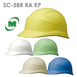 ヘルメット SC-5BR RA KP付 ミドリ安全 [国家検定合格品] レインガード付き [作業用 工事用] [飛来・落下物/墜落時保護用/電気用]