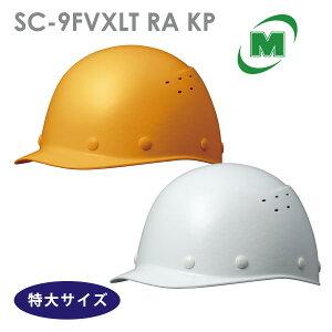 ヘルメット 特大サイズ SC-9FVXLT RA KP ミドリ安全 ベンチレーション通気 [国家検定合格品] [作業用 工事用] [飛来・落下物/墜落時保護用]