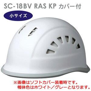 ヘルメット 小サイズ SC-18BV RAS KP ホワイト/グレー カバー付 ミドリ安全 [国家検定合格品] [作業用 工事用] [飛来・落下物/墜落時保護用]
