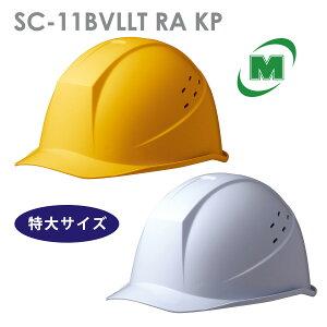 ヘルメット 特大サイズ SC-11BVLLT RA KP ミドリ安全 ベンチレーション通気 レインガード [国家検定合格品] [作業用 工事用] [飛来・落下物/墜落時保護用]