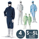 クリーンウェア ボディのみ ミドリ安全 クリーンウェア 一般型クリーンスーツ S1313 [作業服 作業着 清掃用品 掃除用…