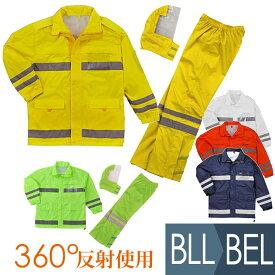 夜間作業用レインウェア 安全レイン FS-6000 [ベンチレーション 裾ファスナー レインコート 雨衣 カッパ] ネイビー/ホワイト/イエロー/オレンジ/フラッシュ BLL〜BEL 作業用 上下セット