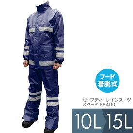 セーフティーレインスーツ スクード F8400 [ベンチレーション フード着脱式 反射材 袖口・裾調節 レインコート 雨衣 カッパ] ネイビー 10L/15L 作業用 上下セット