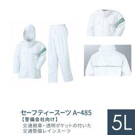 セーフティースーツ Aー485 合羽 カッパ レインウェア レインコート 上下セット メンズ レディース 雨衣 雨具 ホワイト 5L 作業用
