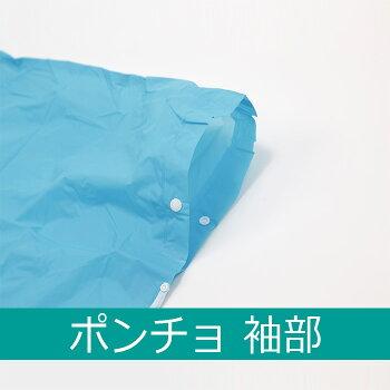 コヤナギKOYANAGIEVAポンチョP-03アウトドア・スポーツ観戦ライブルー/ライトベージュフリーサイズ