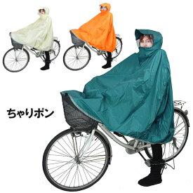 サイクルポンチョ [コヤナギ] レインコート 手も出せるサイクルポンチョ レインウェア 合羽 かっぱ 雨衣 《前かごもしっかりガード》 《背面反射ワッペン付》 《両サイドメガネ仕様フード》 ちゃりポン ベージュ/オレンジ/ターコイズ