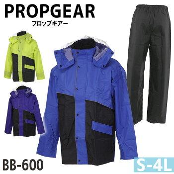 コヤナギKOYANAGIレインウェアBB-600PROPGEARプロップギアー消臭アウトドア・自転車ブルー/イエロー/パープルS/M/L/LL/3L/4L/6L
