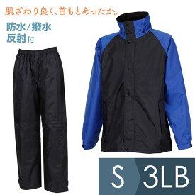 レインウェア [コヤナギ] 防水防寒レインスーツ M-17S 耐水圧:20000mm メンズ レディース 《衿裏トリコット/中綿キルト/二重袖/反射ライン》 カッパ 合羽 雨衣 作業服 作業着 上下セット 大きいサイズ [S/M/L/LL/3L/4L/3LB]
