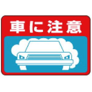 路面標識 交通安全 路面-11 車に注意 101011 300×450×3mm 軟質ラミプレート