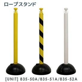 ロープスタンド [ユニット UNIT] 835-50A/835-51A/835-52A 駐輪場 仕切り 安全用品 ポール