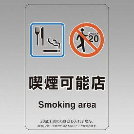 喫煙専用室【透明ステッカー】[ユニット] 807-93【喫煙可能店】(150mm×100mm)