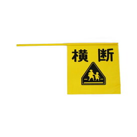 安全用品 【横断旗】 《学校の登下校に!》 横断歩道マーク入り 黄(黒文字)