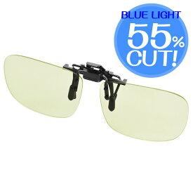 PCメガネ ブルーライトカット ミドリ安全 ブルーライト対策めがね MM-21 クリップオン式 度無しレンズ