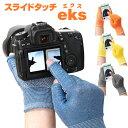【送料無料 メール便】 指先が使える手袋 スマホ手袋 スライドタッチeksエクス 指なしグレー/デニムブルー/オレンジ/…