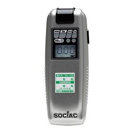 アルコール検知器 中央自動車工業 ハンドルを握る方全員の使命 アルコール濃度をチェック アルコールチェッカー ソシアック SC-103