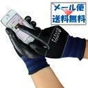 【送料無料 メール便】東和 スマートフォン グローブ 作業手袋 作業用手袋 スマホ手袋 【タッチパネル対応/ニトリルコ…