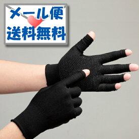 【送料無料メール便】 《5本指の指先出し入れ可》 スライドタッチ手袋 slidetouch 【手の中でスマホが滑りにくい/手のひら全体滑り止め】指なし [スマートフォン/タッチパネル用 グローブ スマホ手袋 作業用手袋] ブラック [M/L]