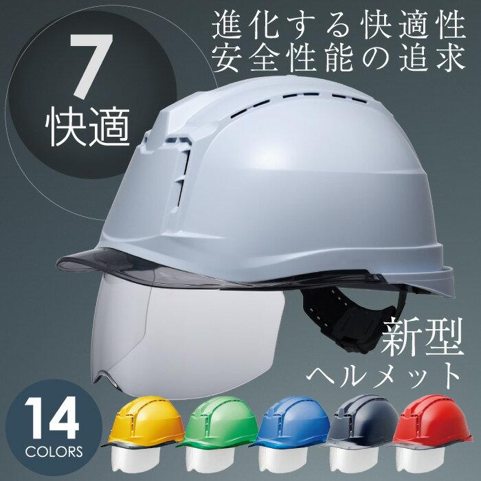 【楽天ランキング1位】 新型ヘルメット ミドリ安全 [国家検定合格品] ヘルメット SC-19PCLVS RA3 α [αライナー付(衝撃吸収ライナー)/シールド面付(収納式防災面)]