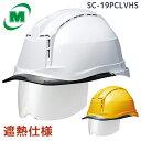 遮熱ヘルメット 国家検定合格品 ミドリ安全 SC-19PCLVHS RA3 α [αライナー付(衝撃吸収ライナー)] イエロー×スモ…