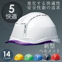 【楽天ランキング1位】 新型ヘルメット ミドリ安全 [国家検定合格品] ヘルメット SC-1...