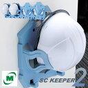 ミドリ安全 ヘルメットハンガー SCキーパー2 SC KEEPER 2 磁石式・ねじ式兼用タイプ ...