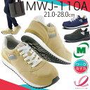 レディース 安全作業靴 【送料無料】 ミドリ安全 [ワーク女子力作業靴] MWJ−110A レディース 女性向け スニーカー 先・・・