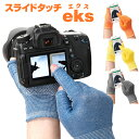 【150時間限定企画】 【送料無料 メール便】 指先が使える手袋 スマホ手袋 スライドタッチeksエクス 指なしグレー/…