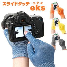 【送料無料 メール便】 指先が使える手袋 スマホ手袋 スライドタッチeksエクス 指なしグレー/デニムブルー/オレンジ/イエロー M/L 作業場 工場 物流 作業用手袋