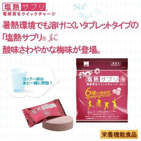 塩熱サプリ梅業務用個包装