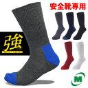 【150時間限定企画】 日本製 靴下 【送料無料 メール便】 開発 強フィットソックス レギュラータイプ フリー…