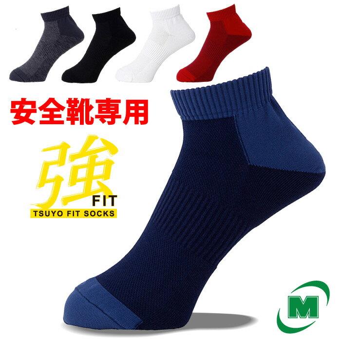 【150時間限定企画】 日本製靴下 【送料無料 メール便】 ミドリ安全開発 強(ツヨ)フィットソックス(tsuyo fit socks) ショートタイプ フリー(24〜27cm)[ブラック/ブラック、レッド/ブラック、シルバーグレー/ネイビー]【ランキングにランクイン】