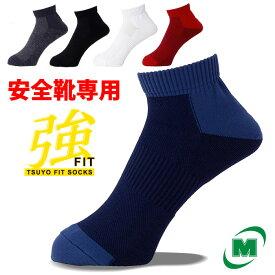 日本製靴下 【送料無料 メール便】 開発 強(ツヨ)フィットソックス(tsuyo fit socks) ショートタイプ フリー(24〜27cm)[ブラック/グレイ/ネイビー/ダークレッド/ホワイト]