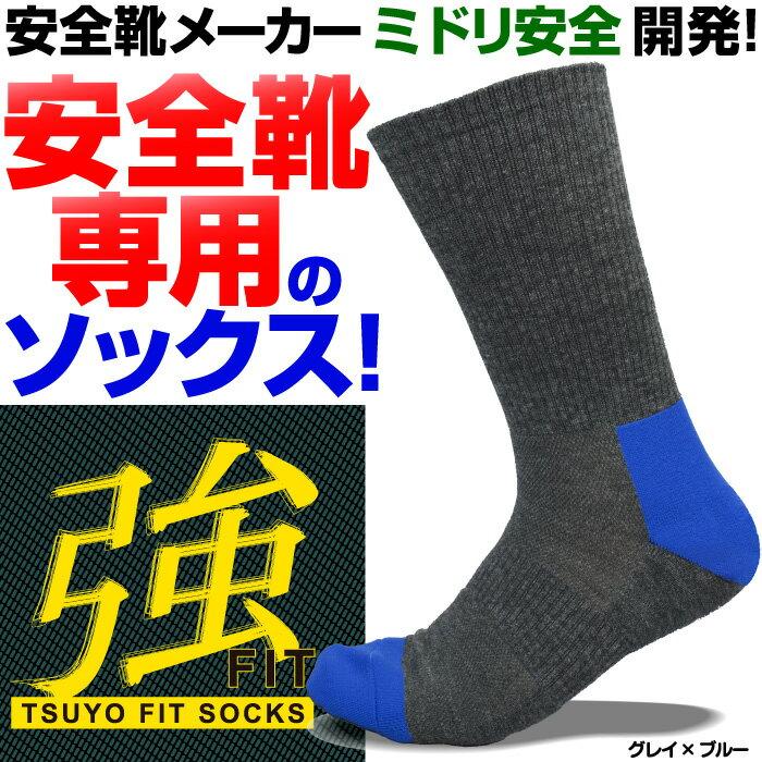 【楽天ランキング1位】 日本製 靴下 【送料無料 メール便】 ミドリ安全開発 強フィットソックス レギュラータイプ フリー(24〜27cm)[グレイ、グレイ/ブルー、ブラック/ブラック、ブラック/ブルー、ブラック/レッド]