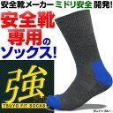 【楽天ランキング1位】 日本製 靴下 【送料無料 メール便】 ミドリ安全開発 強(ツヨ)フィットソックス(tsuyo fit socks) レギュラータイプ フ...