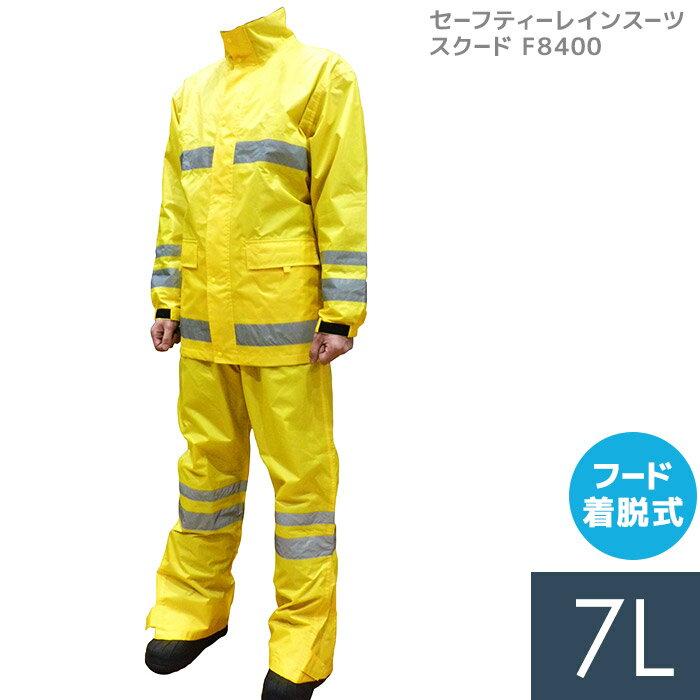 セーフティーレインスーツ スクード F8400 [ベンチレーション フード着脱式 反射材 袖口・裾調節 レインコート 雨衣 カッパ] イエロー 7L 作業用 上下セット