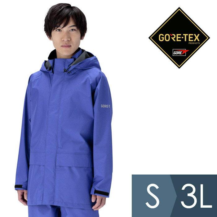 レインベルデN(R) ゴアテックス(R) 標準仕様 上衣 ロイヤルブルー [雨衣 レインコート かっぱ カッパ 合羽] S〜3L [梅雨 釣り 登山 ゴルフ 自転車 おすすめ] ナイロン アウター 作業用