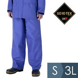 レインベルデN(R) ゴアテックス(R) 標準仕様 下衣 ロイヤルブルー [雨衣 レインコート かっぱ カッパ 合羽] S〜3L [梅雨 釣り 登山 ゴルフ 自転車 おすすめ] 作業用