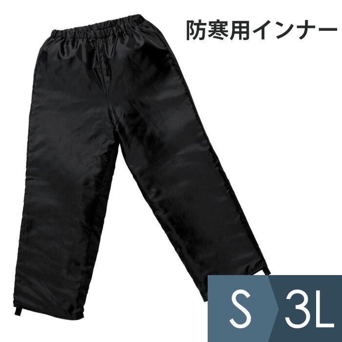 レインベルデN(R) 雨衣 防寒用インナー 下衣 [雨衣 レインコート かっぱ カッパ 合羽] S〜3L [梅雨 釣り 登山 ゴルフ 自転車 おすすめ] 作業用