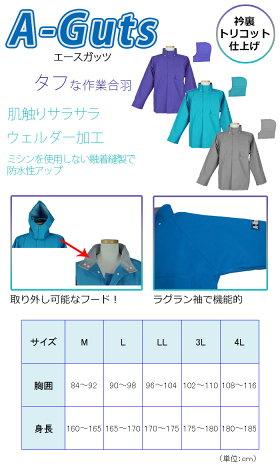 【タフな作業合羽】ミドリ安全[AG-35Jレインジャケット]エーガッツ防水ジャケットレインウェアグレー