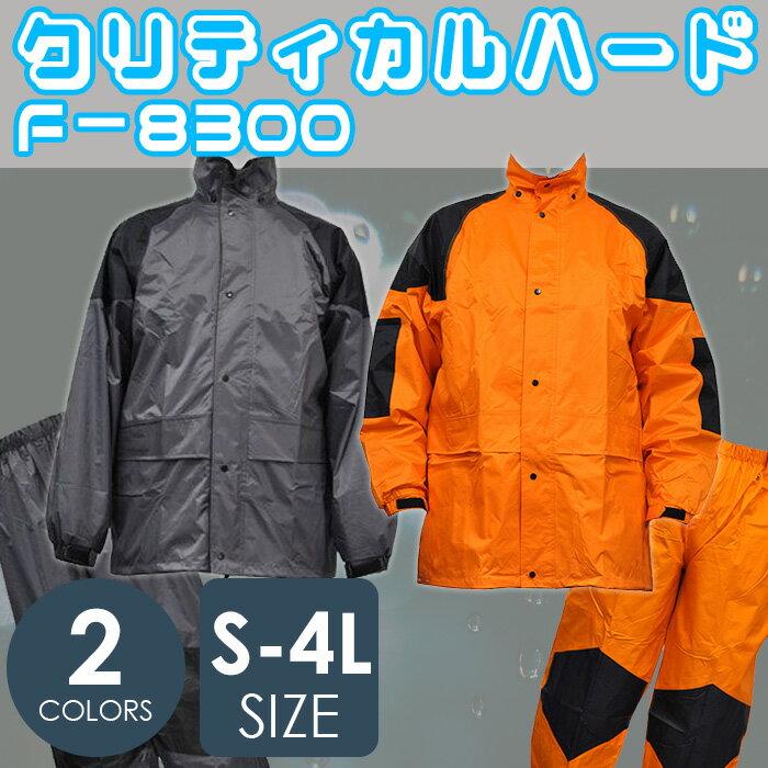 雨衣 クリティカルハード 布施商店[COVER WORK] F-8300シリーズ [S/M/L/LL/3L/4L][グレー/オレンジ] 雨具 アウトドア 梅雨 レインウェア ゴルフ 自転車 ナイロン アウター 作業用 上下セット
