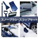 防寒用品 スノーブラシ・スコップセット 【送料無料】 ミドリ安全 (収納袋付) [防寒用品・グッズ 冬 雪対策…