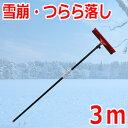 防寒用品 雪崩・つらら落し 【送料無料】 ミドリ安全 (3m) [防寒用品・グッズ 冬 雪対策・作業用品 雪よけ…