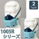 防塵マスク ミドリ安全 フィルタ取替式防じんマスク 1005Rシリーズ 面体シリコン 国家検定合格