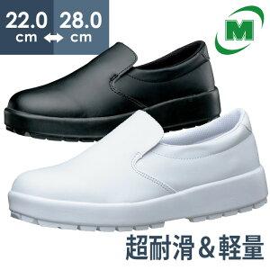 ミドリ安全 超耐滑軽量作業靴 HRS-480N 滑りにくい靴 男女兼用 レディース メンズ コックシューズ 厨房シューズ [22.0〜28.0cm]