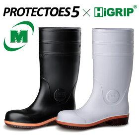 安全長靴【送料無料】小指も守るプロテクトウズ5先芯男女兼用ミドリ安全プロテクトウズ5PHG1000スーパー長靴ブラック