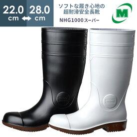 先芯入り 超耐滑安全長靴 ミドリ安全 NHG1000スーパー メンズ レディース(通気インソール/筒幅調整可能/長さ調整可能/ワイド樹脂先芯/耐油(一般的な耐油・耐薬品性に加え動植物性油にも強い素材))コックシューズ 厨房シューズ [白ホワイト/黒ブラック] 22.0cm〜28.0cm