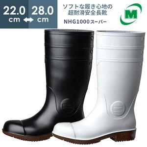 先芯入り 超耐滑安全長靴 ミドリ安全 NHG1000スーパー メンズ レディース(通気インソール/筒幅調整可能/長さ調整可能/ワイド樹脂先芯/耐油(一般的な耐油・耐薬品性に加え動植物性油にも